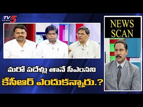 మరో పదేళ్లు తానే సీఎంనని కేసీఆర్ ఎందుకన్నారు..?   News Scan Debate With Ravipati Vijay   TV5 News