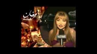 ليلى علوي - نانسي عجرم - يورغو شلهوب يهنئون متابعينا بشهر رمضان الكريم