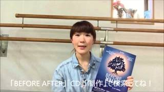 「BEFORE AFTER」CD制作プロジェクト - 岡村さやか