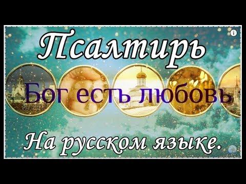 Псалтирь на русском языке. 1- 151.
