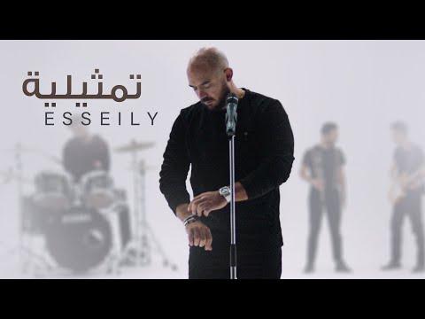 """شاهد- فيديو كليب محمود العسيلي الجديد """"تمثيلية"""""""