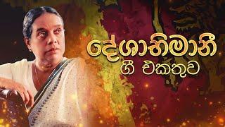 Deshabhimani Gee   Yukthiya Wenuwen   Best Sinhala Songs Collection Vol. 43   Nanda Malini, Sunil