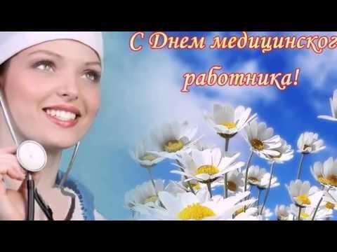 Международный день врача! Красивое поздравление!