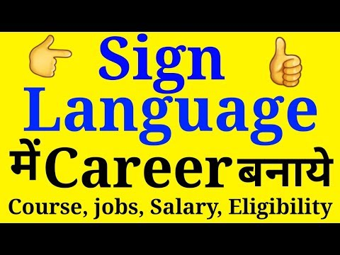 साइन लैंग्वेज कैरियर | Career in Sign Language Full Information | Course, Jobs, Salary details