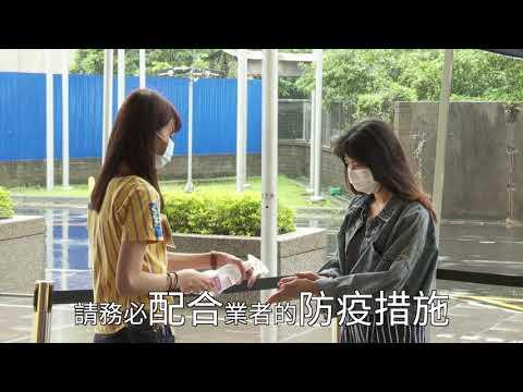 防疫新生活 安心購物篇 國語 黃宣蓉醫師