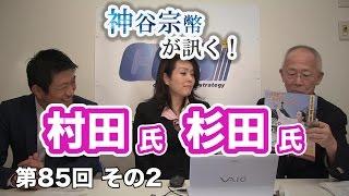 第85回② 村田春樹氏・杉田水脈氏:関東大震災の朝鮮人大虐殺はあったのか?