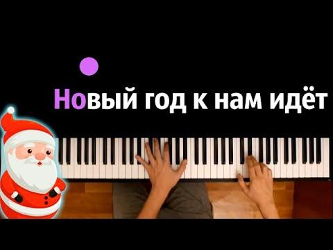 🎅 Новый год к нам идёт ● караоке | PIANO_KARAOKE ● ᴴᴰ + НОТЫ & MIDI