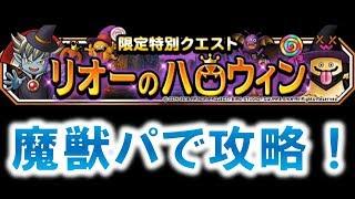 [DQMSL]リオーのハロウィン魔獣パで挑戦~166日目~