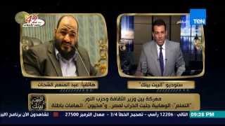 تحميل و مشاهدة البيت بيتك - رامي رضوان يحرج عبد المنعم الشحات بفيديو يوصف فيه بن لادن MP3