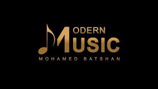 تحميل و استماع Hamdy Batshan - Efehmny Ba2a   حمدي بتشان - إفهمني بقه MP3