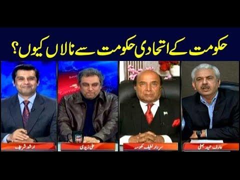 Power Play | Arshad Sharif  | ARYNews | 30 January 2019