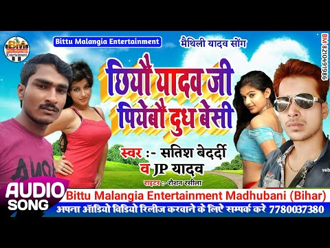 Chhiyo Yadav Ji Piyebau Dud Beshi // Singer Satish Bedardi and Jp Yadav Maithili Song 2019