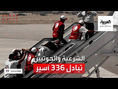 استكمال أكبر عملية تبادل للأسرى في اليمن