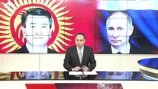 Ала-Тоо маалымат программасы: шаршемби, 23.01.2019 (21:00)