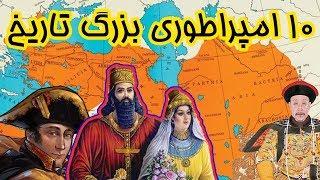 امپراطوری پارسی یا  بریتانیای کبیر،  کدام بزرگتر است؟؟؟