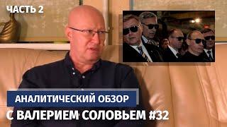 Конфликт Путина и его окружения. Аналитический обзор с Валерием Соловьем #32 (часть 2)
