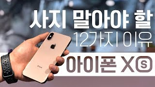 [ENG SUB]12 Reasons Why You Don't Need to Buy the iPhone XS  | PocketMagazine