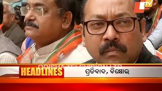 02 PM Headlines 09 Dec 2017 Today Headlines OTV
