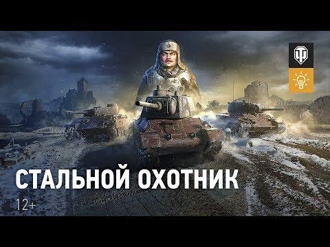 В World of Tanks появится режим королевской битвы. Танковый PUBG уже рядом