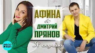 Дмитрий Прянов и Афина -   Я скучаю (Official Audio 2018)