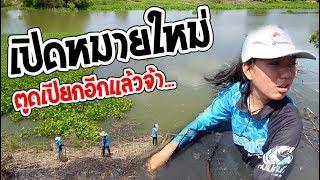 ถางป่า ตกปลา ริมแม่น้ำท่าจีน | เด็กตกปลา