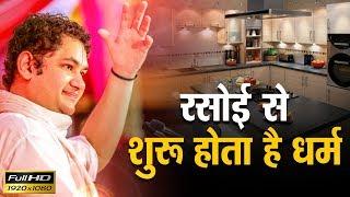 रसोई से शुरू होता है धर्म || Shri Pundrik Goswami Ji Maharaj