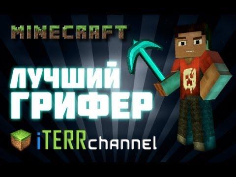 Minecraft. Лучший грифер!