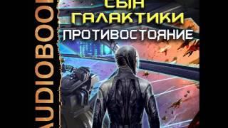 "2001246 Glava 01 Аудиокнига. Распопов Дмитрий ""Сын Галактики. Книга 2. Противостояние"""