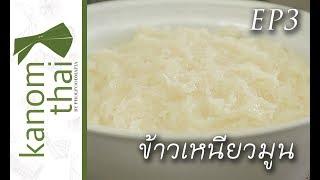 Kanom Thai : EP3 ข้าวเหนียวมูน