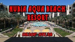 ЕГИПЕТ Хургада 2018 - Nubia Aqua Beach Resort обзор территории отеля