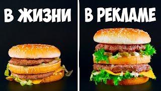 ПОВТОРЯЮ ЕДУ ИЗ РЕКЛАМЫ / БИГ-МАК / ПОНЧИКИ / КРУАССАН