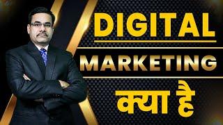 Digital Marketing Tutorial | Learn Digital Marketing online | Tutorial Video for DM in hindi