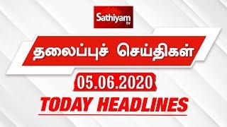 Today Headlines - 05 JUNE  2020 இன்றைய தலைப்புச் செய்திகள் | Morning Headlines | Lock Down update