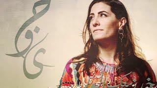 تحميل اغاني هند حامد - والله ما طلعت شمس ولا غربت | Hind Hamed - Wallahi Ma Tala'at Shamson MP3