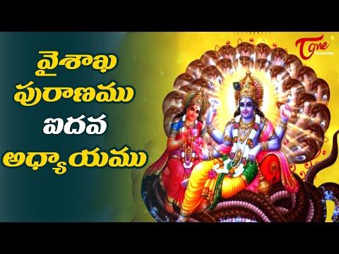 Vaishaka Puranam Ep #5 | Saignificance of Vaishakha Masam 2021 | BhaktiOne