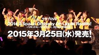 ゆるめるモ!リキッドワンマンDVDスポット映像~東名阪ツアー開催!