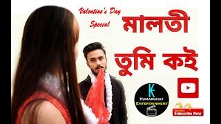 Maloti Tumi Koi | Funny Bangla Natok | Kumarghat Entertainment