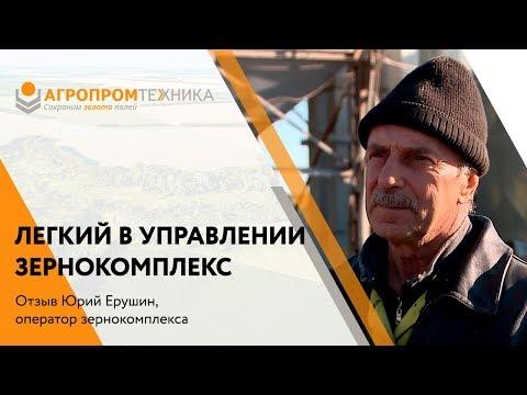 Отзыв о зернокомплексе в Челябинской области - Южноуральская