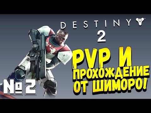Destiny 2 - PVP И ПРОХОЖДЕНИЕ ОТ ШИМОРО! #2