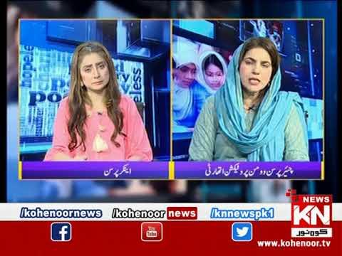 Kohenoor@9 With Dr Nabiha Ali Khan 26 August 2021 | Kohenoor News Pakistan