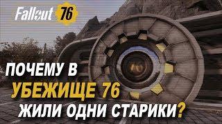 Fallout 76 - История Убежища 76