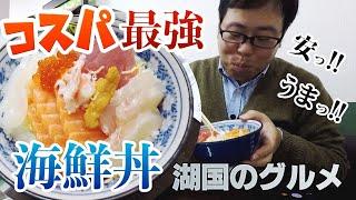 【湖国のグルメ】水口寿志亭市場の食堂【最強コスパ海鮮丼】