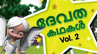 Jeem Boom Baa | Malayalam Animation Movie Part 01 | EndlessVideo