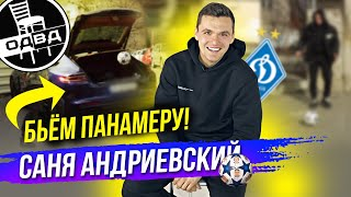 Александр Андриевский / прогноз на Украина - Казахстан / крик Луческу / Лера из Холостяка