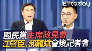 【精華】國民黨主席補選政見會 江啟臣、郝龍斌會後記者會