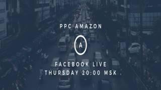 Amazon pay per click Бизнес на Амазоне Как заработать в США Как работает PPC Amazon Live