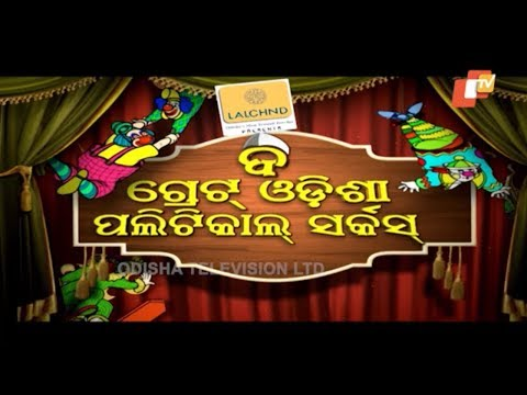 The Great Odisha Political Circus Ep 541 | 19 Jan 2020 | Odia Stand Up Comedy Show