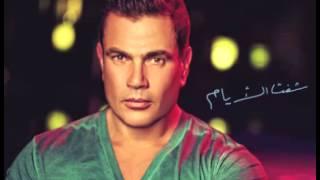 Amr Diab ... Ana Mosh Anany | عمرو دياب ... أنا مش أناني