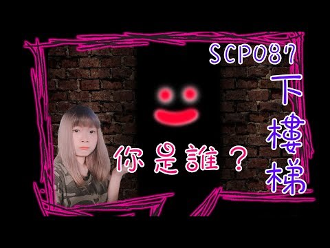 SCP-087-b - 沒有方向感的路痴女..不要和我說話啦!