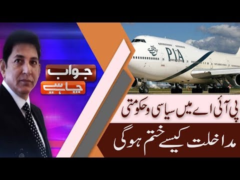 Jawab Chahye | Revival of the National Flag Carrier , PIA | 3 Oct 2018 | 92NewsHD